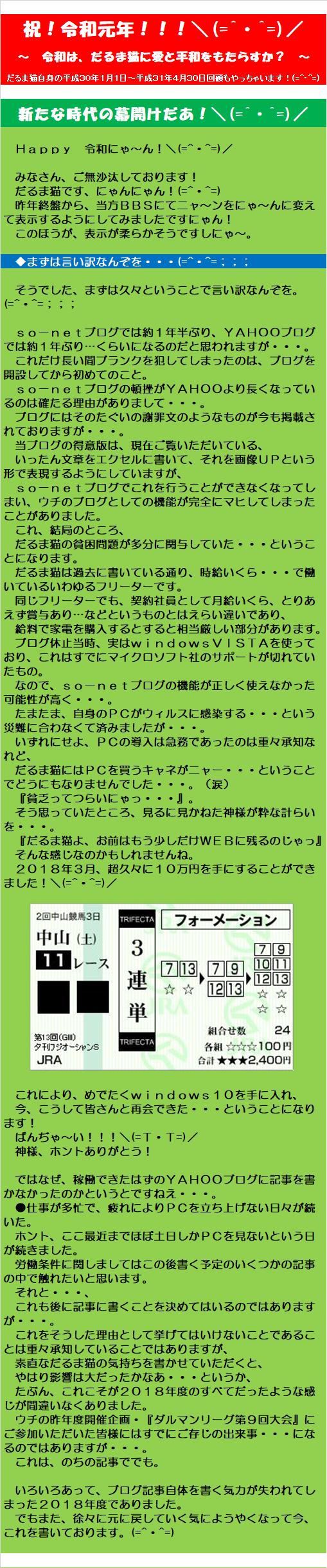 20190505・祝!令和元年!!!\(=^・^=)/①.png
