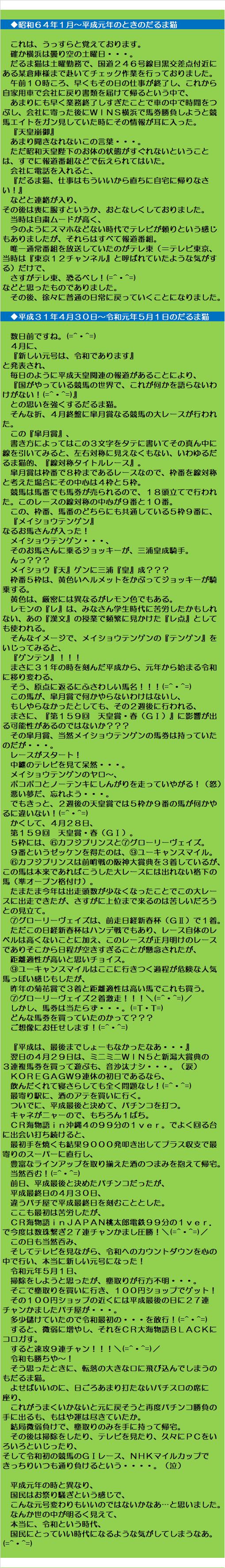 20190505・祝!令和元年!!!\(=^・^=)/②.png